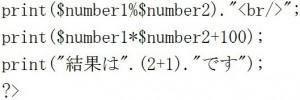 算術演算子を知ろう