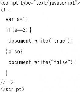 条件分岐ifの基本構文2