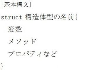 構造体について知ろう