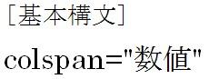 テーブル(table)の中のセルを結合しよう(colspan,rowspan)