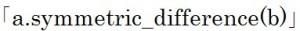 symmetric_difference()について知ろう