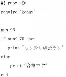 条件分岐ifの公式2