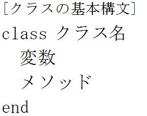 クラスについて知ろう